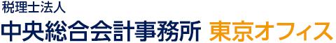 税理士法人 中央総合会計事務所 東京オフィス